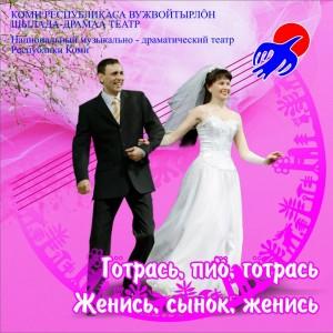 CD Женись, сынок, женись    135р.