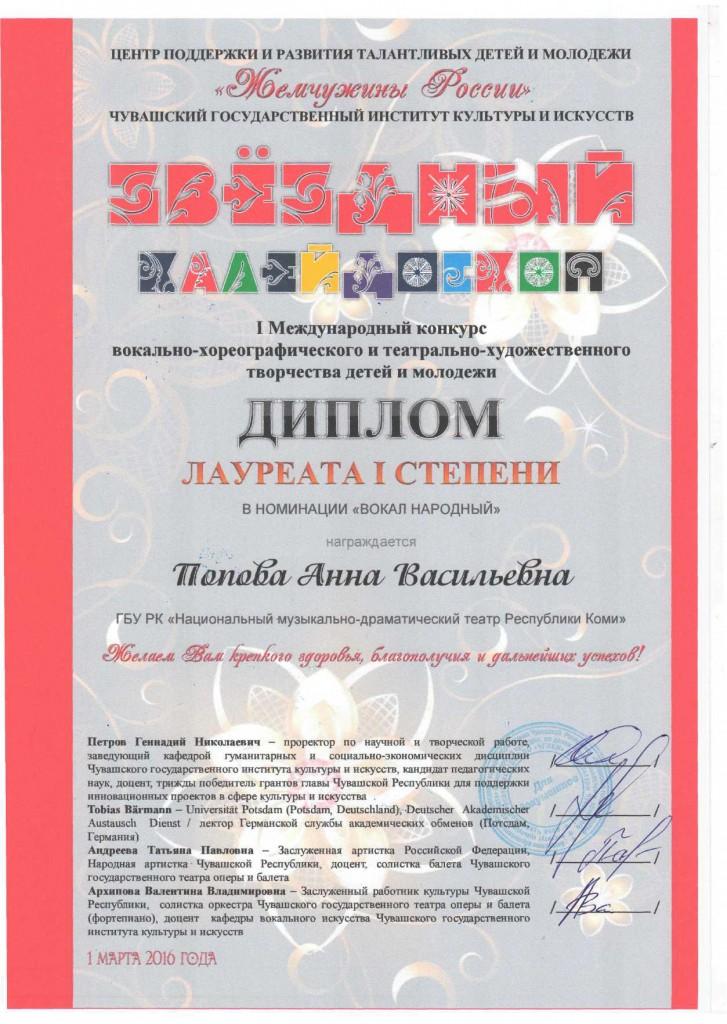 диплом лауреата 1 ст. Попова А.В. №11