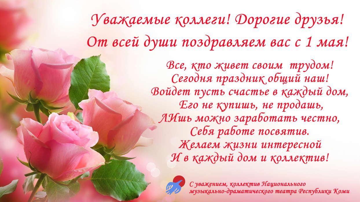 с 1_мая