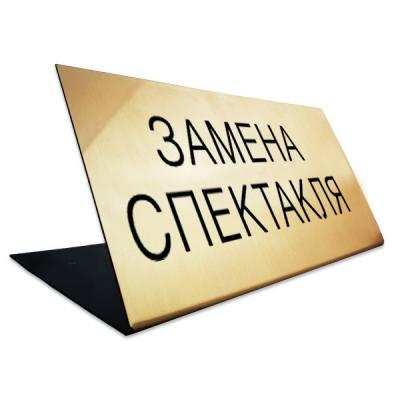 замена спектакля_400