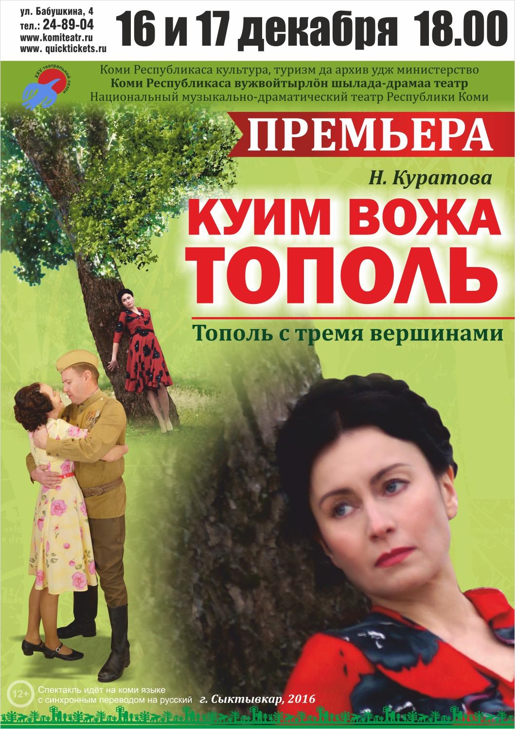 Афиша Тополь премьера