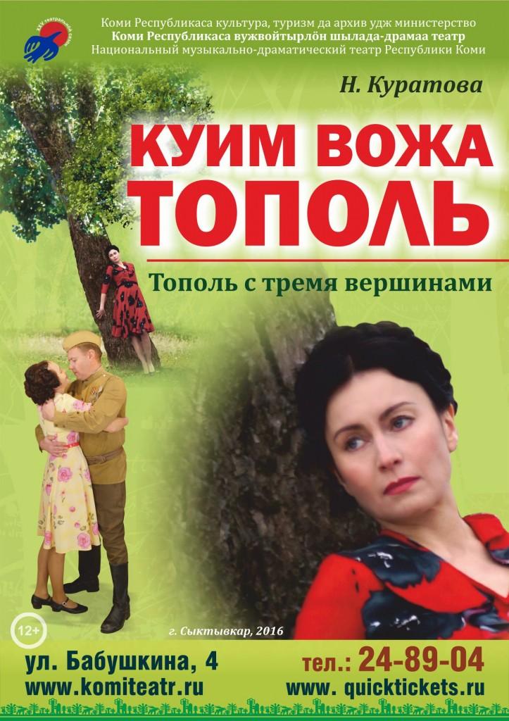 Тополь_без дат