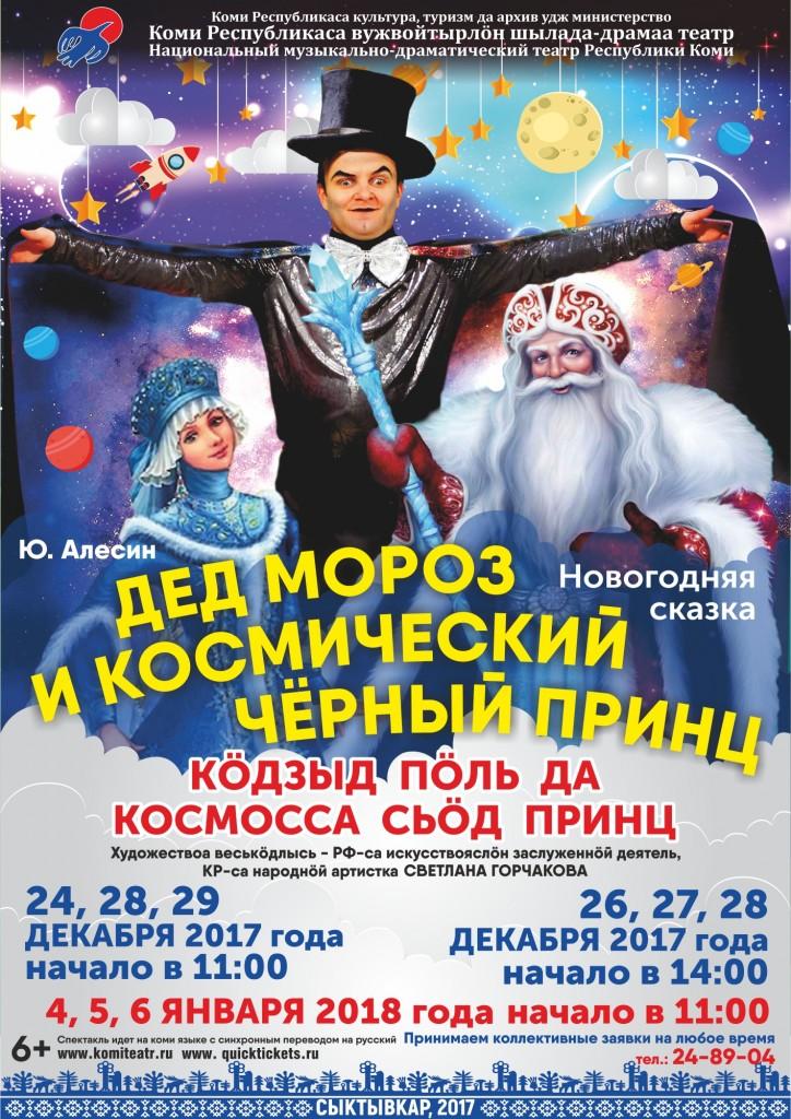 Дед Мороз и Черный принц+январь