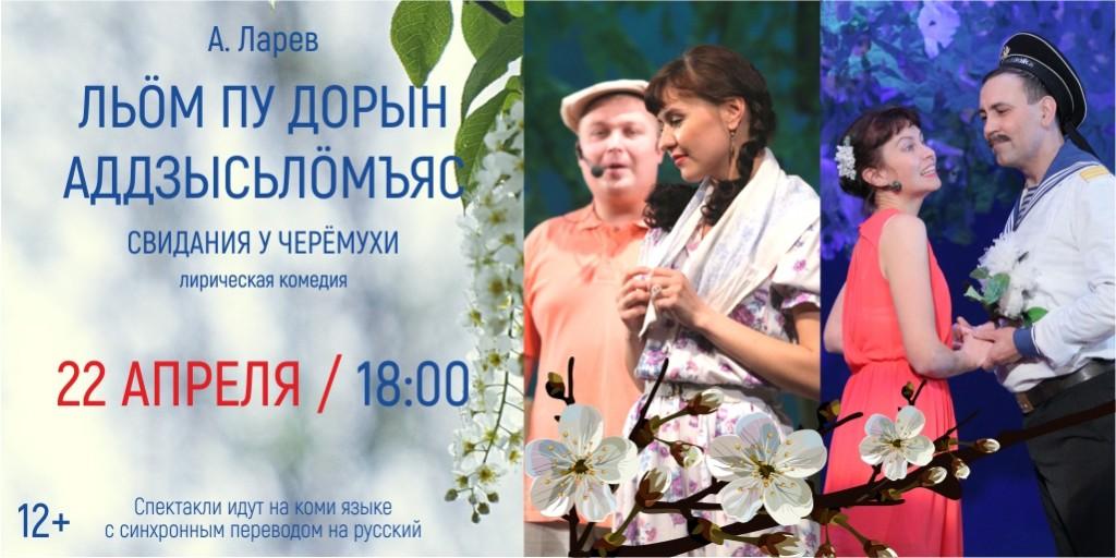 Черемуха_22.04