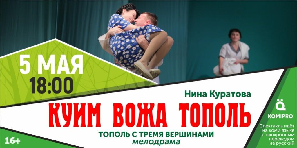Тополь 5.05