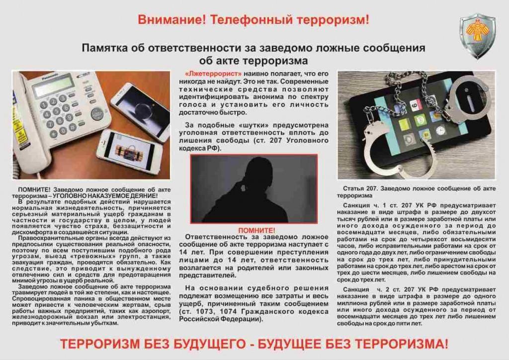 Памятка по телефонному терроризму
