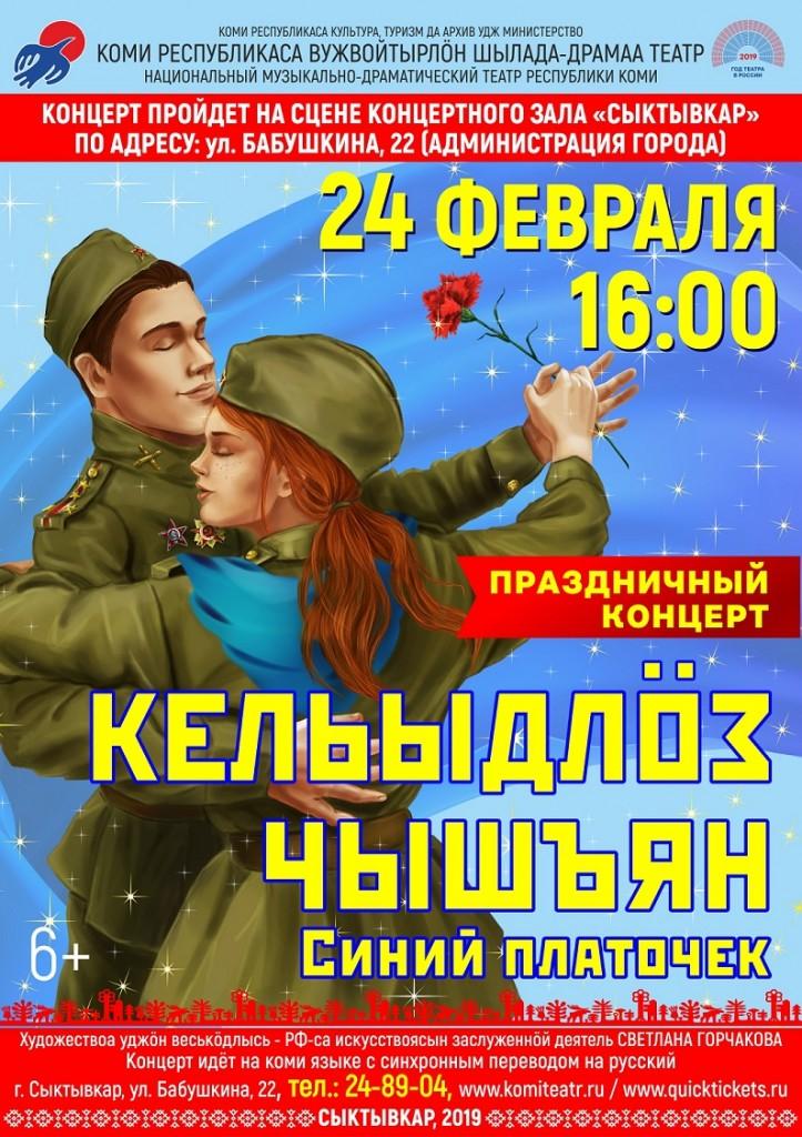 23 февраля концерт_2019