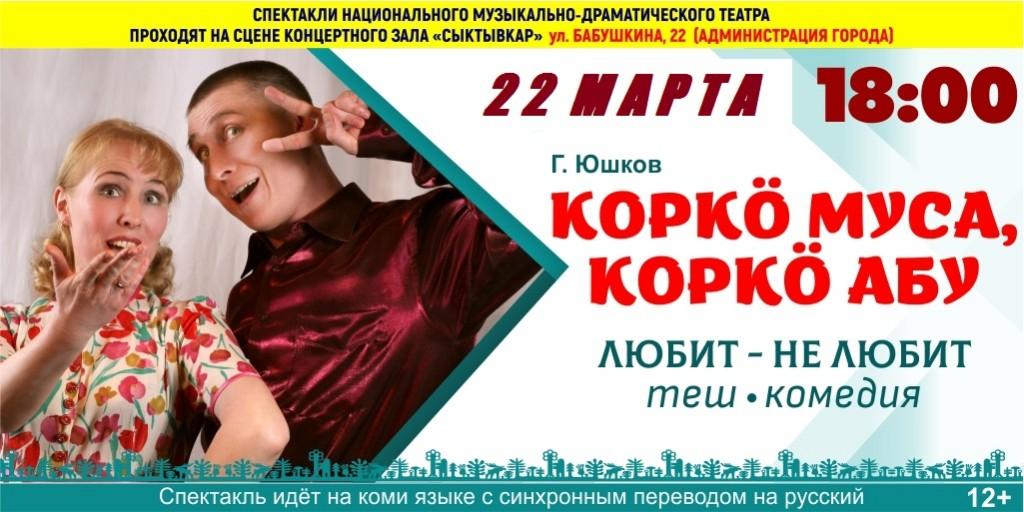 Любит_8.02_вк