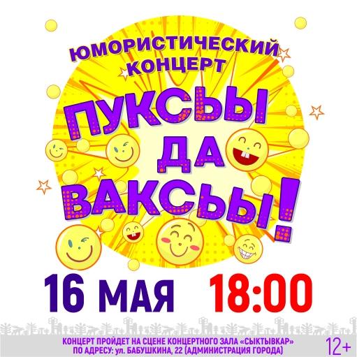 16 мая_Пуксьы
