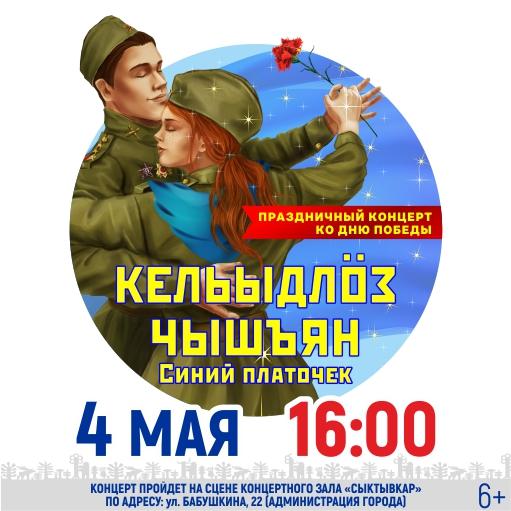 4 мая_Платочек