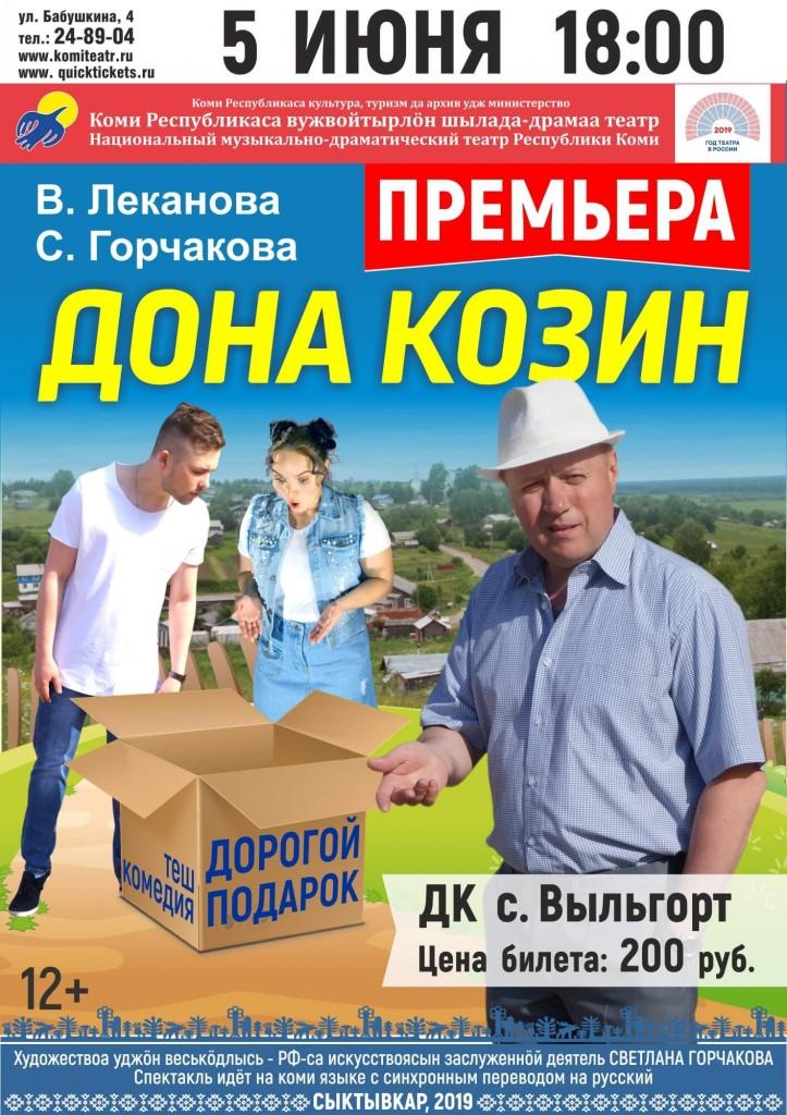 Дона козин_Выльгорт