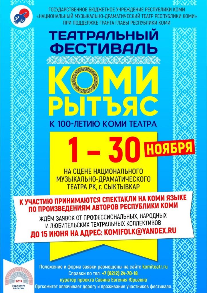 Театральный фестиваль Коми рытъяс
