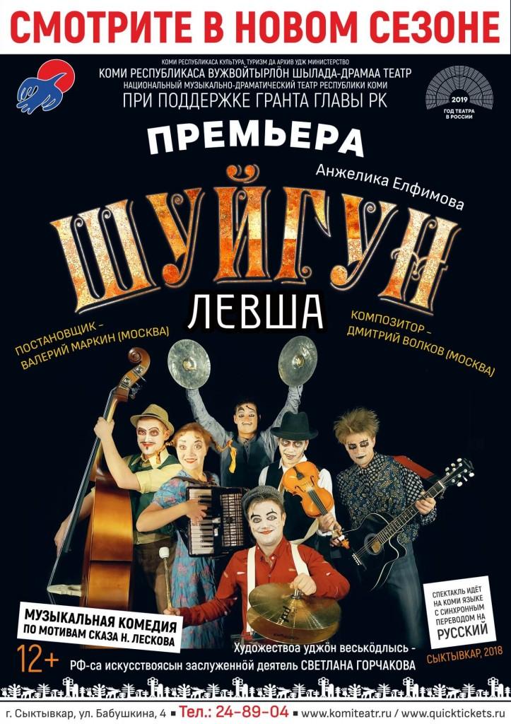 Левша_01