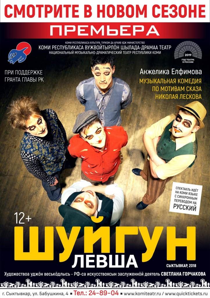 Левша_02