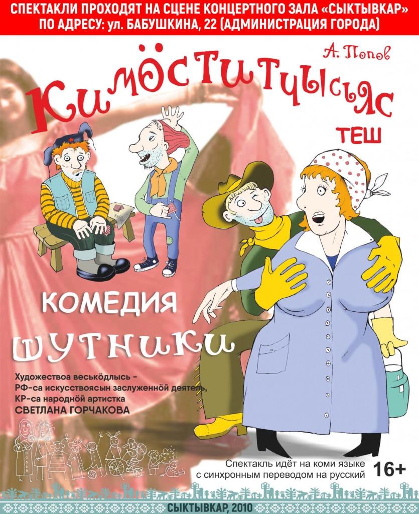 Шутники_19 октября