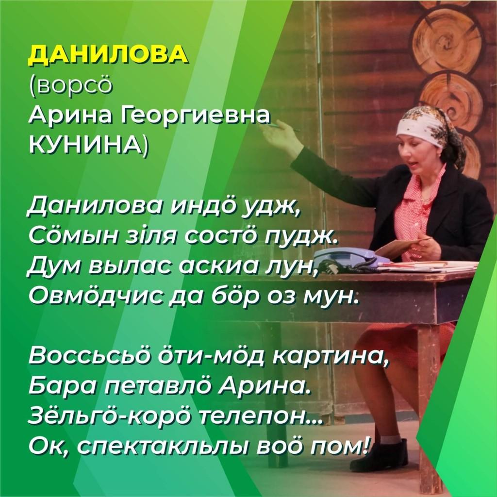 Данилова