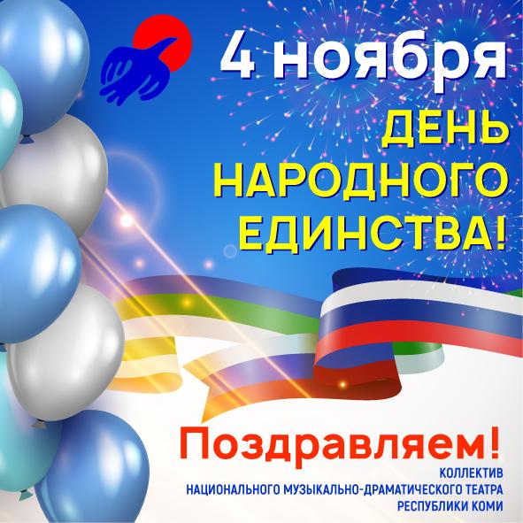 День народ един_4.11.19