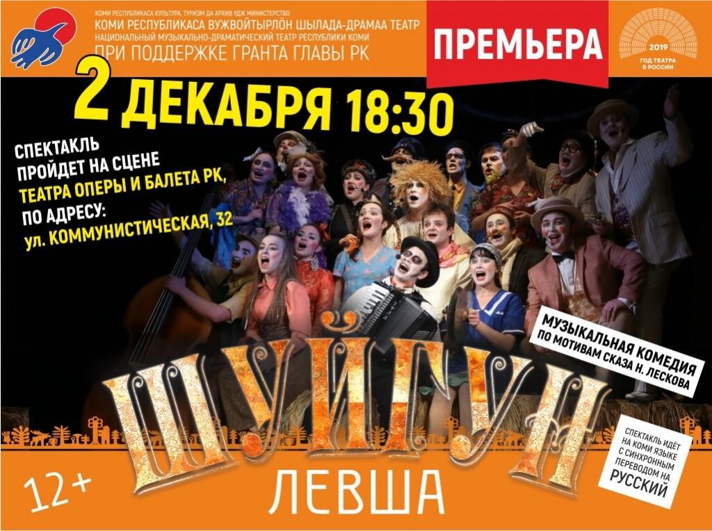 Левша_вк