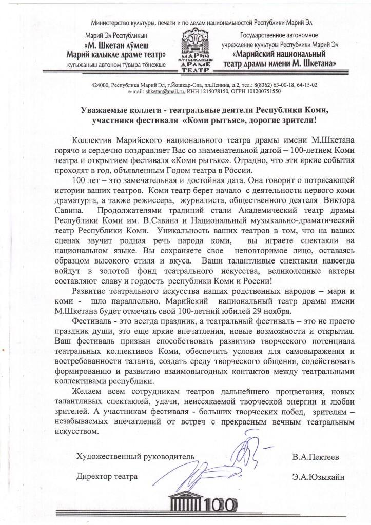 письмо Коми_1