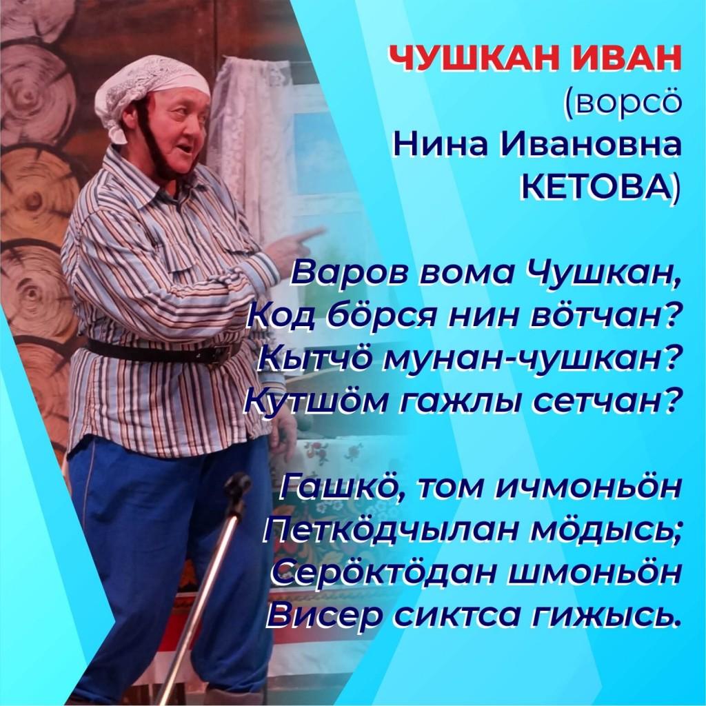 чушкан