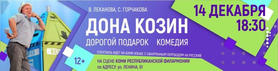 Дона козин - Премьера в Филармонии