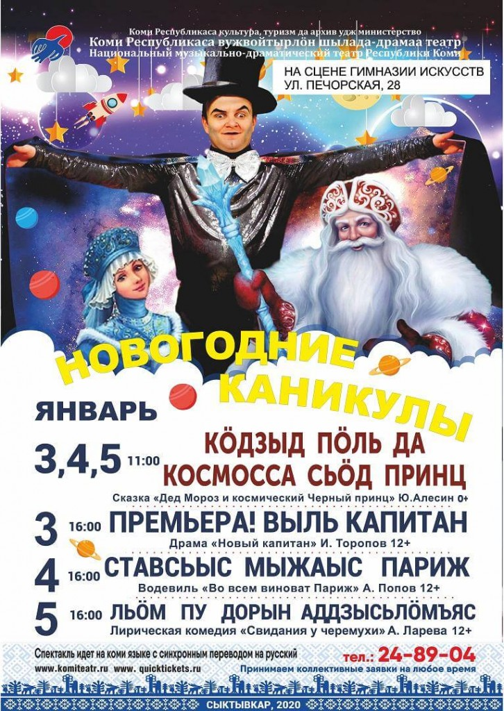 Новогодний репертуар 2019