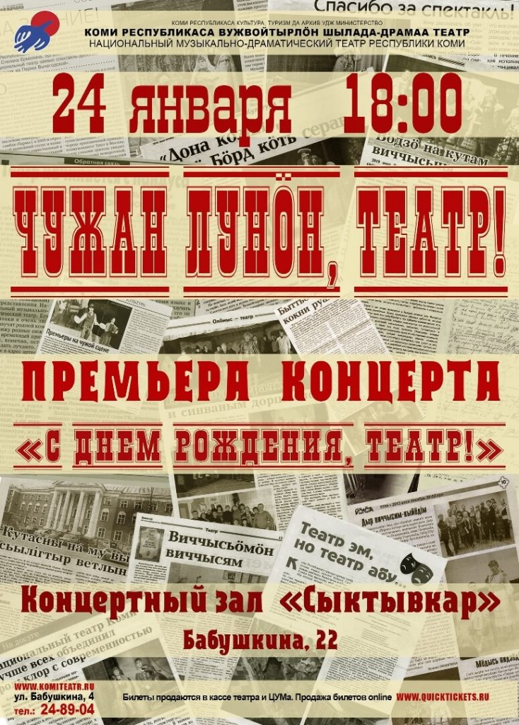 Копия ДР театра (1)