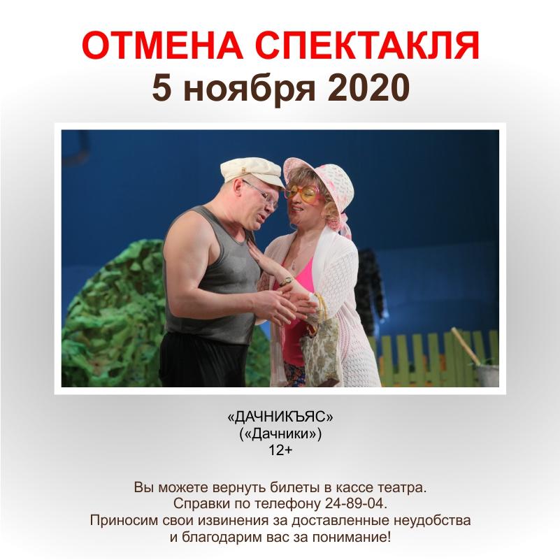 Отмена_Дачники