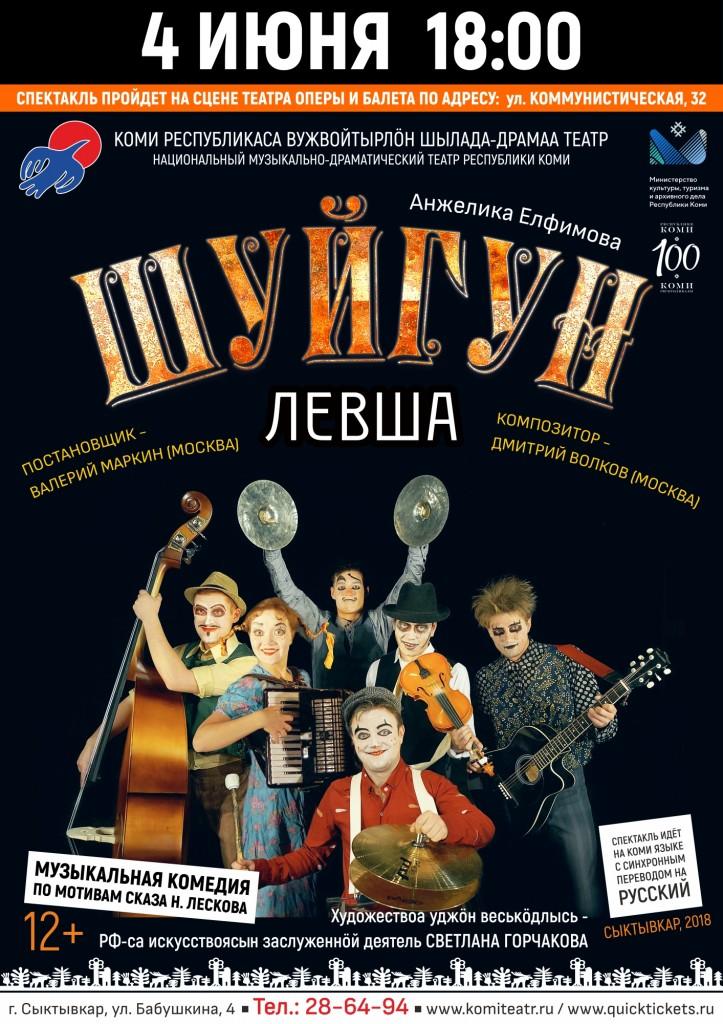 Левша_4 июня 2021