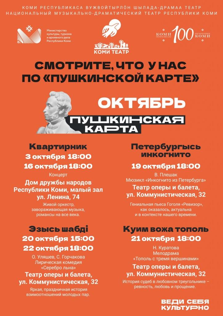 Пушкинская карта_Октябрь