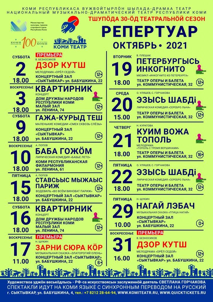 Октябрь_2021