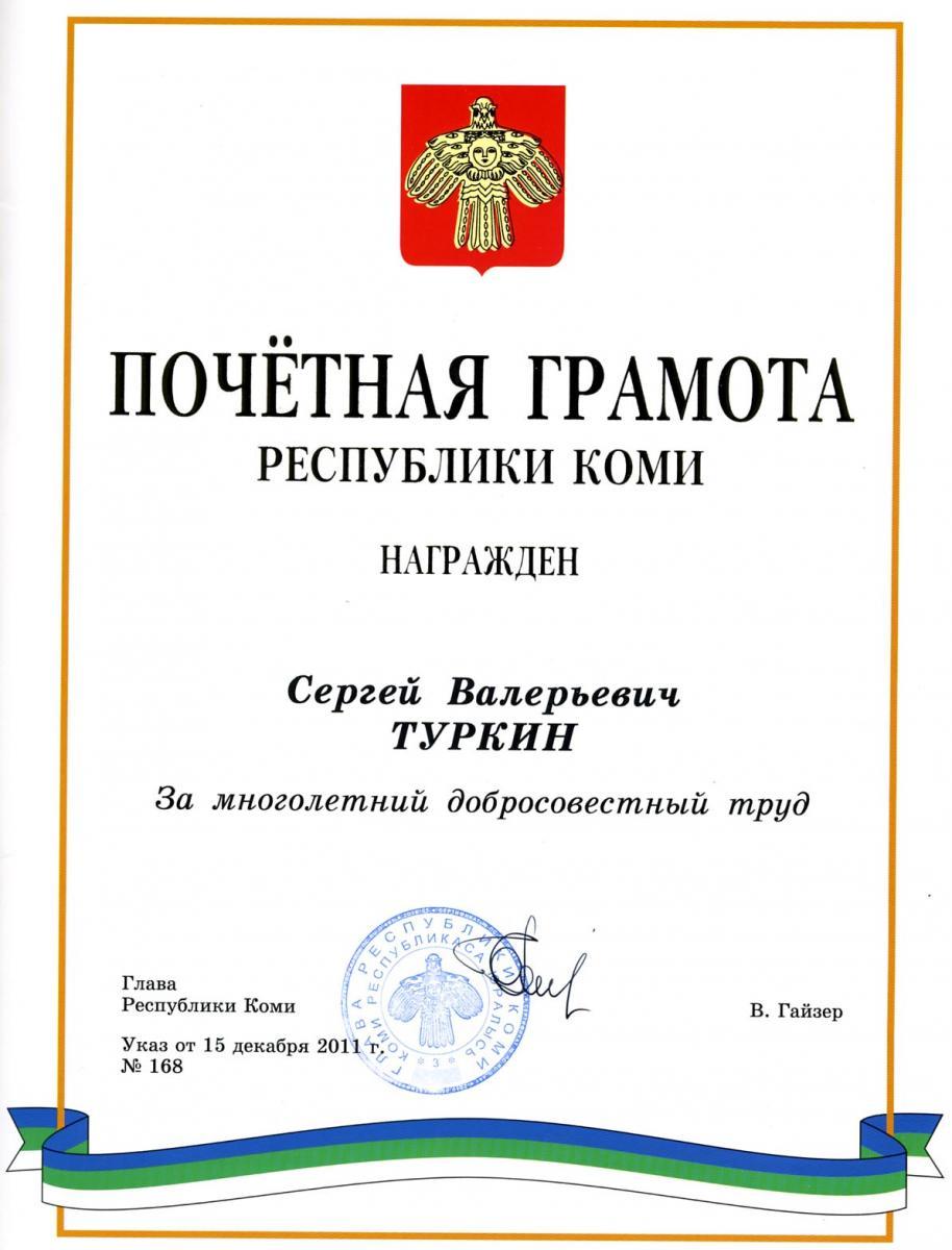 туркин